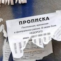 В РК предложили бороться с «резиновыми квартирами» по алматинскому методу