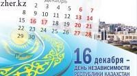 Kazakhstan to celebrate Independence Day on December 16-17